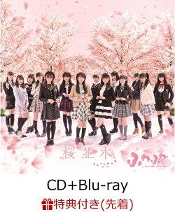【先着特典】桜並木 (CD+Blu-ray) (イベント参加券&生写真2枚セット付き)