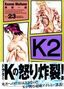 K2(23)