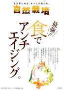 自然栽培(vol.14)