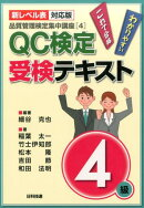 QC検定受験テキスト4級新レベル表対応版
