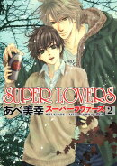 SUPER LOVERS(第2巻)