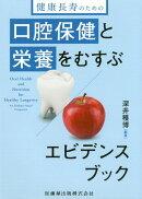 健康長寿のための口腔保健と栄養をむすぶエビデンスブック