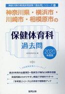 神奈川県・横浜市・川崎市・相模原市の保健体育科過去問(2020年度版)