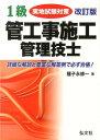 1級管工事施工管理技士実地試験対策〔改訂第3版〕 (国家・資格シリーズ) [ 種子永修一 ]