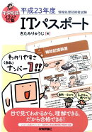 キタミ式イラストIT塾ITパスポート(平成23年度)