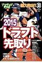 アマチュア野球(vol.38)