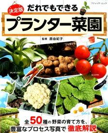 決定版だれでもできるプランター菜園 全50種の野菜の育て方を、豊富なプロセス写真で徹底 (ブティック・ムック) [ 原由紀子 ]