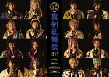 ミュージカル『刀剣乱舞』 〜真剣乱舞祭2017〜