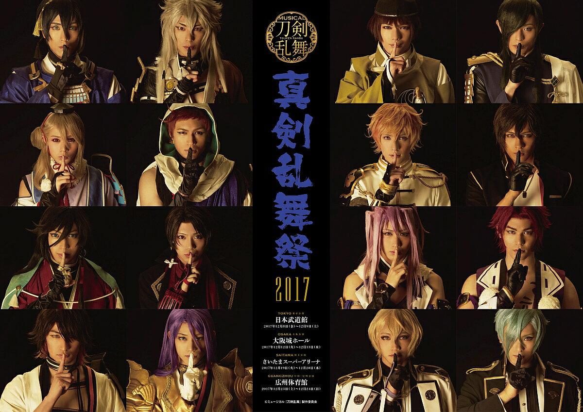 ミュージカル『刀剣乱舞』 〜真剣乱舞祭2017〜 [ ミュージカル『刀剣乱舞』 ]