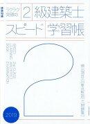 ラクラク突破の2級建築士スピード学習帳(2019)