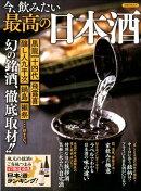 今、飲みたい最高の日本酒