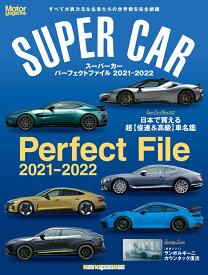 SUPER CAR Perfect File(2021-2022) すべてが異次元な名車たちの世界観を完全網羅 (Motor Magazine Mook)