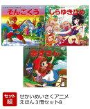 【バーゲン本】せかいめいさくアニメえほん3冊セット8