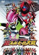 【予約】仮面ライダー×スーパー戦隊 超スーパーヒーロー大戦