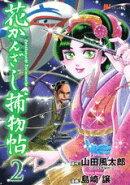 花かんざし捕物帖(2)