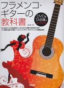 フラメンコ・ギターの教科書