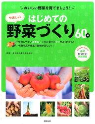 はじめてのやさしい野菜づくり60種