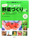 はじめてのやさしい野菜づくり60種 おいしい野菜を育てましょう! [ 東京都立農芸高等学校 ]