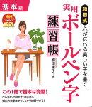 和田式実用ボールペン字練習帳(基本編)