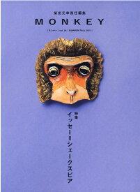 MONKEY vol. 24 特集 イッセー・シェークスピア [ イッセー尾形 ]