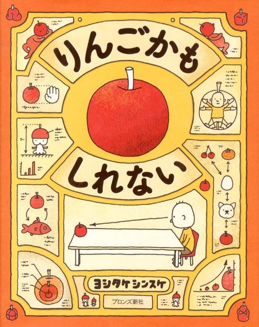りんごかもしれない [ ヨシタケシンスケ ]