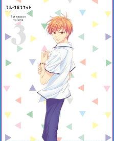 フルーツバスケット 1st season Vol.3 *BD【Blu-ray】 [ 高屋奈月 ]