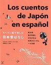 スペイン語で楽しむ日本昔ばなし [ ミネルヴァ・テラデス ]