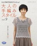 大人の手編みスタイル(vol.9)