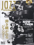 Jazz Guitar Magazine(Vol.05)
