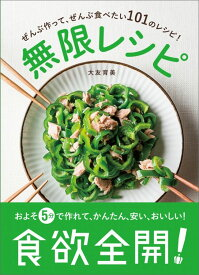 無限レシピ ぜんぶ作って、ぜんぶ食べたい101のレシピ! [ 大友育美 ]