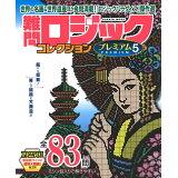 難問ロジックコレクションプレミアム(5) (GAKKEN MOOK)