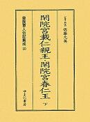 皇族軍人伝記集成(第10巻)