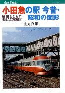 【謝恩価格本】小田急の駅今昔・昭和の面影
