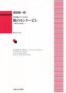 源田俊一郎/風のカンタービレ
