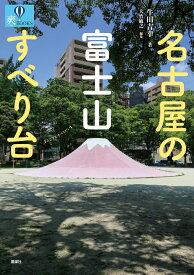 名古屋の富士山すべり台 [ 牛田吉幸 ]