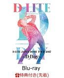 【先着特典】D-LITE JAPAN DOME TOUR 2017 〜D-Day〜[2Blu-ray(スマプラムービー対応)](ポストカード付き)【Blu-ray】
