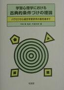 学習心理学における古典的条件づけの理論