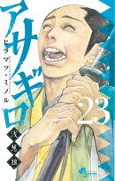 アサギロ〜浅葱狼〜(23)