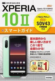 ゼロからはじめる au Xperia 10 II SOV43 スマートガイド [ 技術評論社編集部 ]