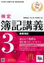 検定簿記講義/3級商業簿記〈平成29年度版〉 [ 渡部 裕亘 ]
