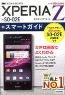 ドコモXPERIA Z SO-02Eスマートガイド