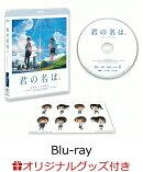 【楽天ブックス限定セット】「君の名は。」Blu-rayスタンダード・エディション【Blu-ray】+缶バッジ&チェンジング…
