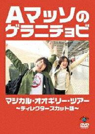 Aマッソのゲラニチョビ マジカル・オオギリー・ツアー〜ディレクターズカット版〜 [ Aマッソ ]