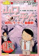 総務部総務課山口六平太(卯月に う・づ・く、春爛漫!)