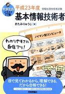 キタミ式イラストIT塾基本情報技術者(平成23年度)