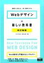 Webデザインの新しい教科書改訂新版 基礎から覚える、深く理解できる。 [ こもりまさあき ]
