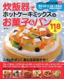 【バーゲン本】炊飯器でホットケーキミックスのお菓子&パン118品