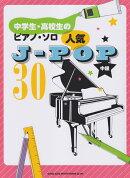 中学生・高校生のピアノ・ソロ人気J-POP30