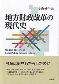 地方財政改革の現代史 [ 小西 砂千夫 ]