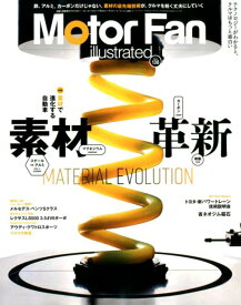 Motor Fan illustrated(Vol.138) 特集:素材革新 素材で進化する自動車 (モーターファン別冊)